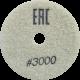 """АГШК - алмазные гибкие шлифовальные круги """"сухие"""" d100 P3000"""