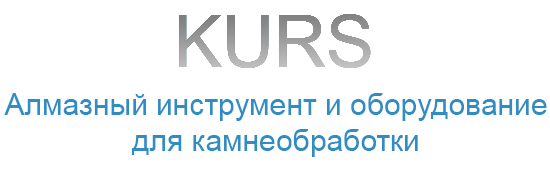 Алмазный инструмент и оборудование для камнеобработки в Санкт-Петербурге